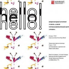 part of international project hello of Cult Transit Foundation Greenwich Center Ekaterinburg,2014